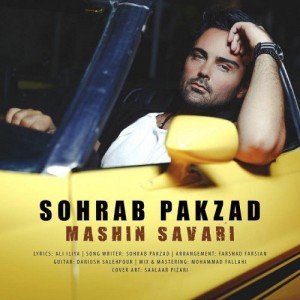 Sohrab Pakzad Mashin Savari 300x300 - دانلود آهنگ جدید سهراب پاکزاد به نام ماشین سواری