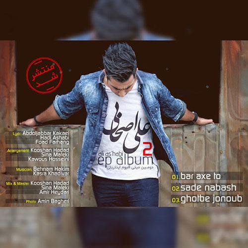 دانلود آلبوم کوتاه (EP) جدید علی اصحابی