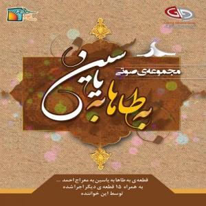 Ali Faani Be Taha Be Yasin 300x300 - دانلود آلبوم جدید علی فانی به نام به طاها به یاسین