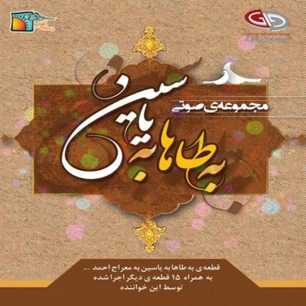 دانلود آلبوم جدید علی فانی به نام به طاها به یاسین