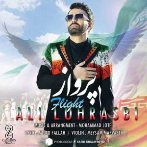 Ali Lohrasbi Parvaz 300x300 - دانلود آهنگ جدید علی لهراسبی به نام پرواز