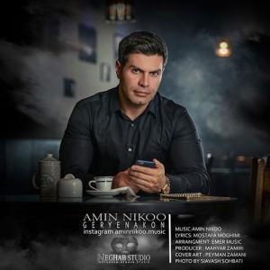 Amin Nikoo Gerye Nakon 300x300 - دانلود آهنگ جدید امین نیکو به نام گریه نکن