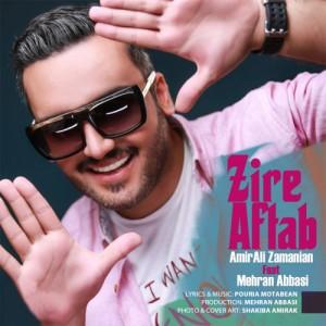 Amir Ali Zamanian Ft. Mehran Abbasi Zire Aftab 300x300 - دانلود آهنگ جدید امیر علی زمانیان به همراهی مهران عباسی به نام زیر آفتاب