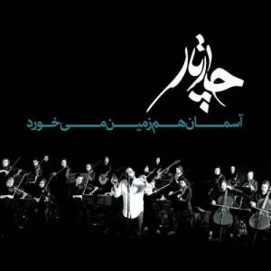 Chaartaar Asemaan Ham Zamin Mikhorad Acoustic 300x300 - دانلود آهنگ جدید چارتار به نام آسمان هم زمین می خورد