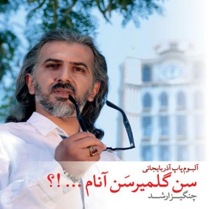 Changiz Arshad Sen Gelmirsen Anam 300x300 - دانلود آلبوم چنگیز ارشد به نام سن گلمیرسن آنام