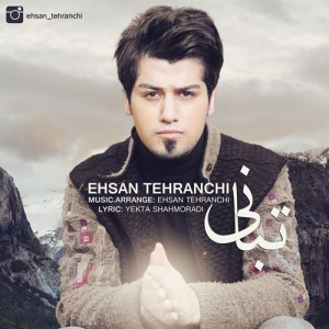 Ehsan Tehranchi Tabani 300x300 - دانلود آهنگ جدید احسان تهرانچی به نام تبانی
