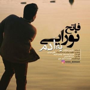 Fateh Nooraee Ye Adam 300x300 - دانلود آهنگ جدید فاتح نورایی به نام یه آدم