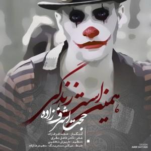 Hojat Ashrafzadeh Hamin Ast Zendegi 300x300 - دانلود آهنگ جدید حجت اشرف زاده به نام همین است زندگی