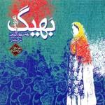 دانلود آلبوم بهمن علاء الدین به نام بهیگ