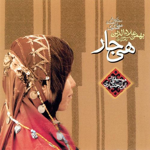 دانلود آلبوم بهمن علاء الدین به نام هی جار