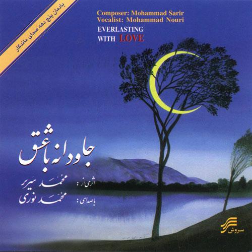 Mohammad Nouri Javedaneh Ba Eshgh - دانلود آلبوم محمد نوری به نام جاودانه با عشق
