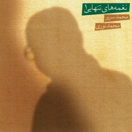 دانلود آلبوم محمد نوری به نام نغمه های تنهایی ۱