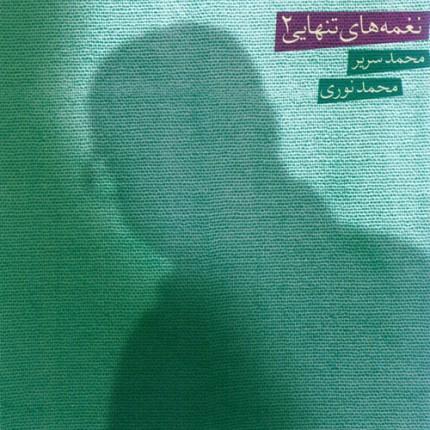 دانلود آلبوم محمد نوری به نام نغمه های تنهایی ۲