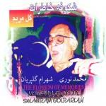 دانلود آلبوم محمد نوری به نام شکوفه خاطرات ( گل مریم )