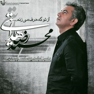 Mohammadreza Hedayati Az To Ke Harf Mizanam 300x300 - دانلود آهنگ جدید محمدرضا هدایتی به نام از تو که حرف میزنم