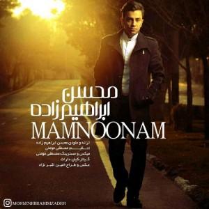 Mohsen Ebrahimzadeh Mamnonam 300x300 - دانلود آهنگ جدید محسن ابراهیم زاده به نام ممنونم