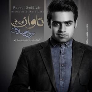 Rasoul Seddigh Tavane Oun Rooza 300x300 - دانلود آلبوم جدید رسول صدیق به نام تاوان اون روزا