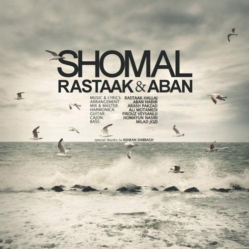 Rastaak Aban Shomal - دانلود آهنگ جدید رستاک و آبان به نام شمال