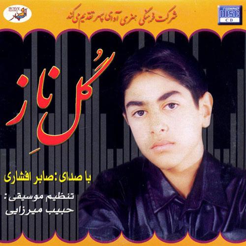 Saber Afshari Gole Naz - دانلود آلبوم صابر افشاری به نام گل ناز