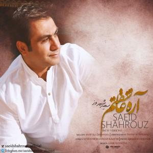 Saeid Shahrouz Are Asheghetam New Version 300x300 - دانلود آهنگ جدید سعید شهروز به نام آره عاشقتم