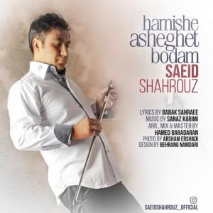Saeid Shahrouz Hamishe Asheghet Boodam 300x300 - دانلود آهنگ جدید سعید شهروز به نام همیشه عاشقت بودم