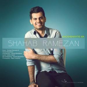 Shahab Ramezan Khoshbakhtie Ma 300x300 - دانلود آهنگ جدید شهاب رمضان به نام خوشبختی ما