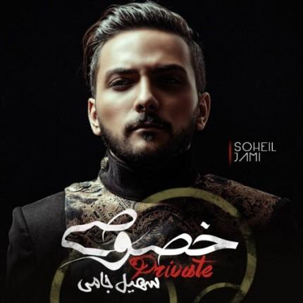 دانلود آلبوم جدید سهیل جامی به نام خصوصی
