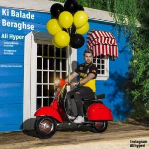 Ali Hyper Ki Balade Beraghse 300x300 - دانلود آهنگ جدید علی هایپر به نام کی بلده برقصه