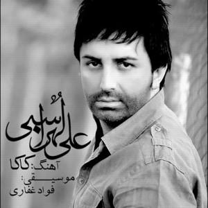 Ali Lohrasebi Kaka 300x300 - دانلود آهنگ علی لهراسبی به نام کاکا