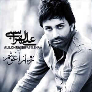 Ali Lohrasebi Naro Az Aghoosham 300x300 - دانلود آهنگ علی لهراسبی به نام نرو از آغوشم