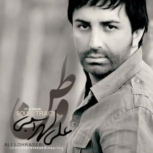 Ali Lohrasebi Vatan 300x300 - دانلود آهنگ علی لهراسبی به نام وطن