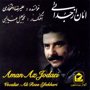 Alireza Eftekhari Amaan Az Jodayi 300x300 - دانلود آلبوم علیرضا افتخاری به نام امان از جدایی