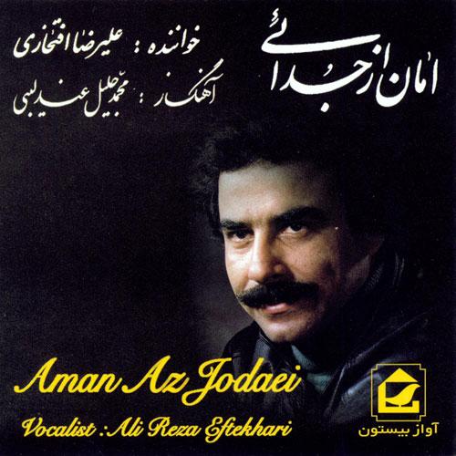 Alireza Eftekhari Amaan Az Jodayi - دانلود آلبوم علیرضا افتخاری به نام امان از جدایی