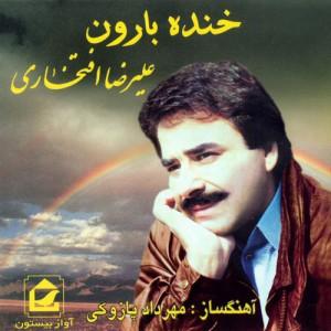 Alireza Eftekhari Khande Barun 300x300 - دانلود آلبوم علیرضا افتخاری به نام خنده بارون