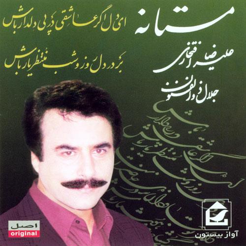 Alireza Eftekhari Mastaneh - دانلود آلبوم علیرضا افتخاری به نام مستانه