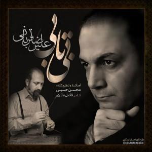 Alireza Ghorbani Bitabi 300x300 - دانلود آهنگ جدید علیرضا قربانی به نام بی تابی