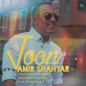 Amir Shahyar Joon 300x300 - دانلود آهنگ جدید امیر شهیار به نام جون