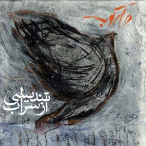 Daarkoob Band Tandisi Az Sarab 300x300 - دانلود آهنگ جدید گروه دارکوب به نام تندیسی از سراب