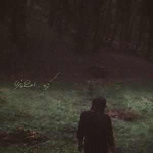 Ehsan Haeri Kooh 300x300 - دانلود آهنگ جدید احسان حایری به نام کوه