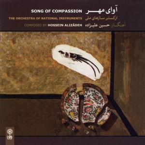 Hossein Alizadeh Avaye Mehr 300x300 - دانلود آلبوم حسین علیزاده به نام آوای مهر