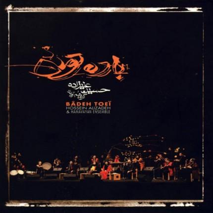دانلود آلبوم حسین علیزاده به نام باده توئی