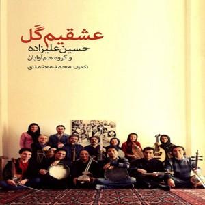 Hossein Alizadeh Mohammad Motamedi Hamnavayan Eshghim Gal 300x300 - دانلود آلبوم حسین علیزاده به نام عشقیم گل