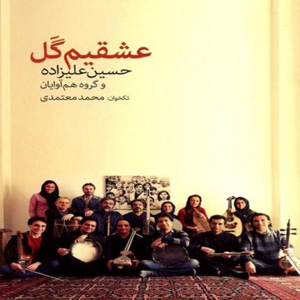 دانلود آلبوم حسین علیزاده به نام عشقیم گل
