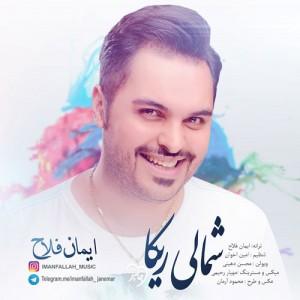 Iman Fallah Shomali Rikaa 300x300 - دانلود آهنگ جدید ایمان فلاح به نام شمالی ریکا