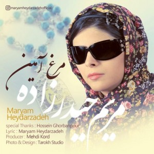 Maryam Heydarzadeh Morghe Aamin 300x300 - دانلود آهنگ جدید مریم حیدرزاده به نام مرغ آمین