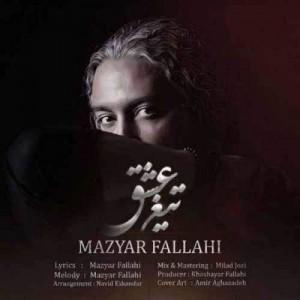 Mazyar Fallahi Tighe Eshgh 300x300 - دانلود آهنگ جدید مازیار فلاحی به نام تیغ عشق