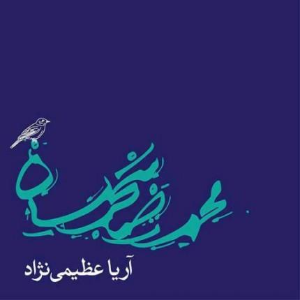 دانلود آهنگ جدید محمد رضا شجریان به نام دلشدگان