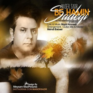 Naser Sadr Be Hamin Sadegi 300x300 - به همین سادگی از ناصر صدر