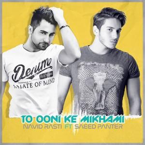 Navid Rasti Ft. Saeed Panter To Ooni Ke Mikhami 300x300 - دانلود آهنگ جدید نوید راستی به همراهی سعید پانتر به نام تو اونی که میخوامی