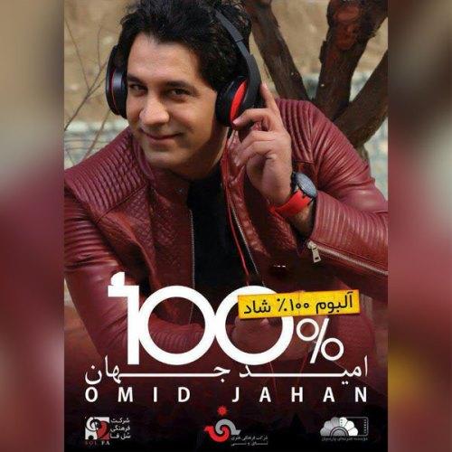 Omid Jahan 100 Darsad - دانلود آلبوم جدید امید جهان به نام صد درصد